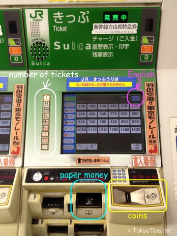 an automatic ticket machine of JR East