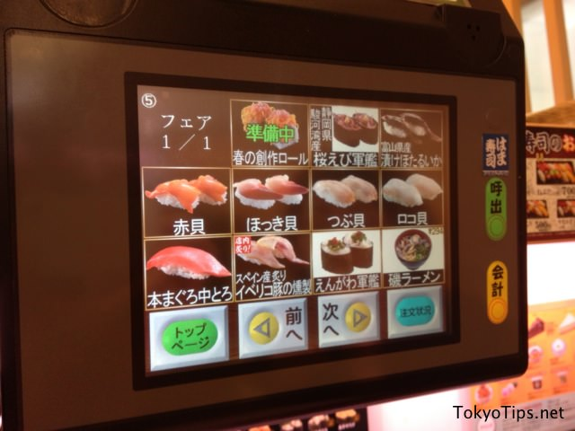 The touch panel has many pages. You can order sushi by photo. Which sushi do you order?
