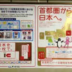 Prepaid IC cards related to railways are available mutually in Japan.