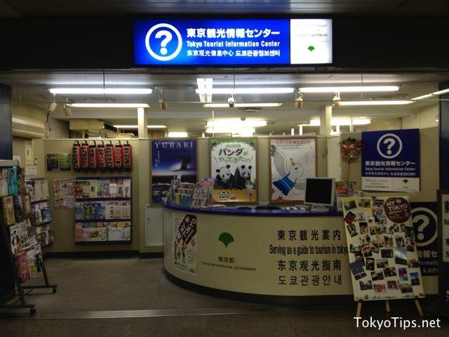 Tokyo Tourist Information Center at Keisei Ueno Station